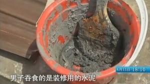中国人男性、生コンクリート250gをゴマペーストと勘違い。食べて死にかける